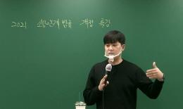2021 곽동진 스피드 소방! 개정법령 무료특강 (2020.11 update)