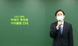 ★전격입성★ 행정법 박제인의 출력값 '만점'을 위한 2021 커리큘럼