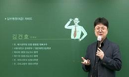 합격의 法을 세우다, 김건호 선생님의 2021년 9급 행정직 가이드