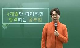 [메가공무원] 드라마틱한 한국사 점수 상승의 전략