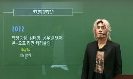 김태형 선생님이 제시하는 2022 학습가이드