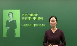 강수정 선생님이 제시하는 2022 학습가이드
