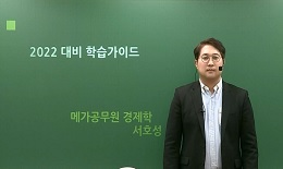 서호성 선생님이 제시하는 2022 학습가이드