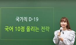 국가직 D-19, 국어 10점 올리는 전략