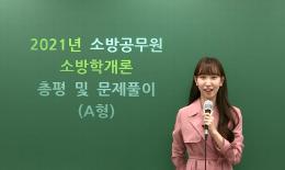 소방학개론 심승아 선생님의 2021 소방공무원 해설강의