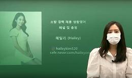 생활영어 헤일리 선생님의 2021 소방공무원 해설강의
