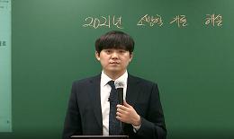 소방학개론 곽동진 선생님의 2021 소방공무원 해설강의