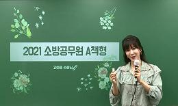 한국사 고아름 선생님의 2021 소방공무원 해설강의