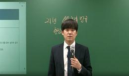 소방관계법규 곽동진 선생님의 2021 소방공무원 해설강의