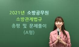 소방관계법규 심승아 선생님의 2021 소방공무원 해설강의