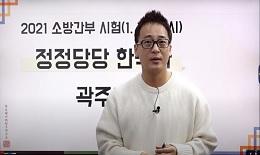 [메가소방] 한국사 곽주현 선생님 2021 소방간부 후보생 해설강의