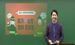 소방영어 조태정 선생님의 2021 소방공무원 해설강의