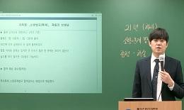 소방관계법규(학과특채) 곽동진 선생님의 2021 소방공무원 해설강의
