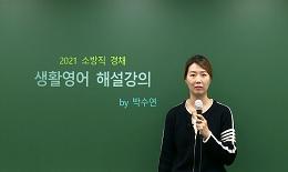 생활영어 박수연 선생님의 2021 소방공무원 해설강의