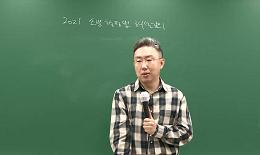 소방행정법 정인국 선생님의 2021 소방공무원 해설강의