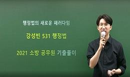 NEW 패러다임 행정법 강성빈 선생님의 2021 소방공무원 해설강의