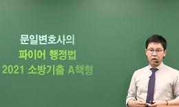 소방행정법 문일 선생님의 2021 소방공무원 해설강의