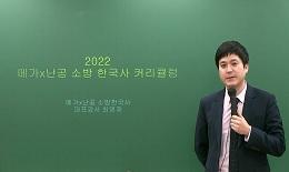 듀얼마스터 최영재 소방 한국사 2022 커리큘럼