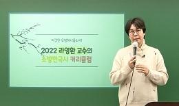 3 STEP 완성 라영환 소방 한국사 2022 커리큘럼 소개
