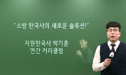 100시간 내외로 필수 완성 박기훈 소방 한국사 2022 커리큘럼