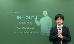 장대영 선생님의 2022 법원직 커리큘럼