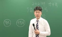 회계학 이종하 선생님의 2021 국가직 시험 총평&해설강의