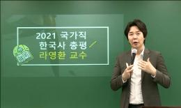 한국사 라영환 선생님의 2021 국가직 9급 한국사 총평&해설강의
