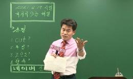 한국사 전한길 선생님의 2021 국가직 시험 총평&해설강의