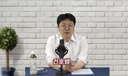 행정법 김건호 선생님의 2021 국가직 시험 총평&해설강의