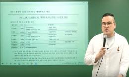 행정학 이상헌 선생님의 2021 국가직 시험 총평&해설강의