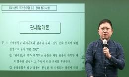 관세법 신호근 선생님의 2021 국가직 시험 총평&해설강의