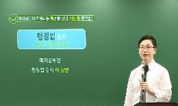 행정법 이상현 선생님의 2021 국가직 시험 총평&해설강의