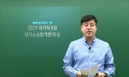 형사소송법 오제현 선생님의 2021 국가직 시험 총평&해설강의