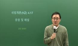 세법 장민 선생님의  2021 국가직 시험 총평&해설강의
