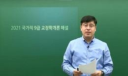 교정학개론 오제현 선생님의 2021 국가직 시험 총평&해설강의