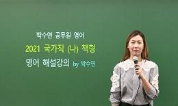 영어 박수연 선생님의 2021 국가직 시험 총평&해설강의