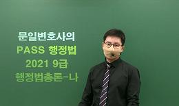 행정법 문일 선생님의 2021 국가직 시험 총평&해설강의