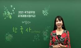 한국사 고아름 선생님의 2021 국가직 9급 한국사 총평&해설강의