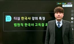 법원직 한국사 김진재 선생님의 기본개념반 개강