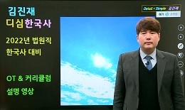 김진재 선생님의 법원직 한국사 커리큘럼 소개