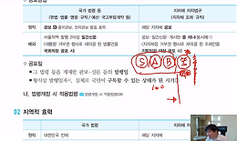 행정법 유휘운 선생님의 2021 국가직 시험 총평&해설강의
