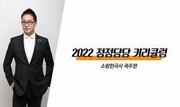 2022, 더 강력해진 정정당당 소방한국사 곽주현 선생님 커리큘럼