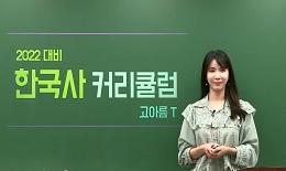 합격을 위한 정확한 선택, 2022 고아름 한국사 커리큘럼