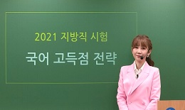 국어 이윤주선생님의 2021 지방직시험 고득점전략