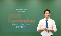 [UPDATE] 공무원 영어 1위, 조태정이 제시하는 2022 합격 커리큘럼!
