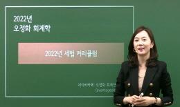 드디어 공개, 2022 오정화 세법 커리큘럼