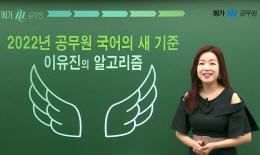 국어 이유진 선생님의 2022 학습법 & 커리큘럼 가이드