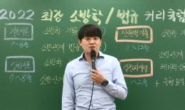 곽동진 선생님 2022 최강 소방학/관계법규 커리큘럼