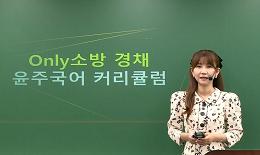 국어 이윤주 선생님의 2022 ONLY 소방경채를 위한 커리큘럼 가이드