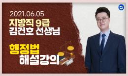 행정법 김건호 선생님의 2021 지방직 9급 해설강의